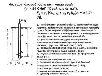 Как рассчитать несущую способность фундамента?